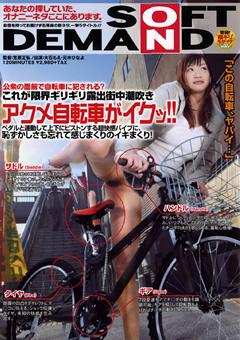 【大石もえ動画】アクメ自転車がイクッ!!-企画