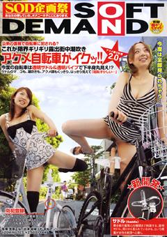 【結城リナ 自転車】アクメ自転車がイクッ!!2-企画