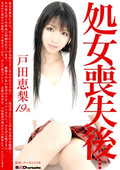 処女喪失後… 戸田恵梨 19歳