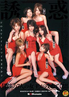 【夏目ナナ動画】誘惑-最強の7人の女王が攻めてくる!!-痴女