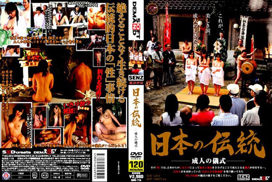 日本の伝統 -成人の儀式-のエロ画像