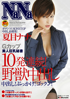 【巨乳 夏目ナナ】Gカップ美女巨乳おっぱい秘書-10発連続!野獣中出し-女優