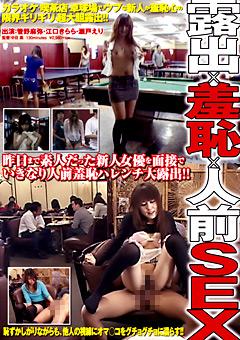 露出×羞恥×人前SEX昨日まで素人だった新人女優を面接でいきなり人前羞恥ハレンチ大露出!!