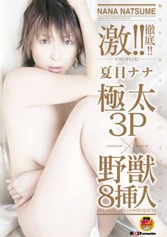 激!!夏目ナナ 極太3P×野獣8挿入No.1セクシータレントの淫らなSEX!!
