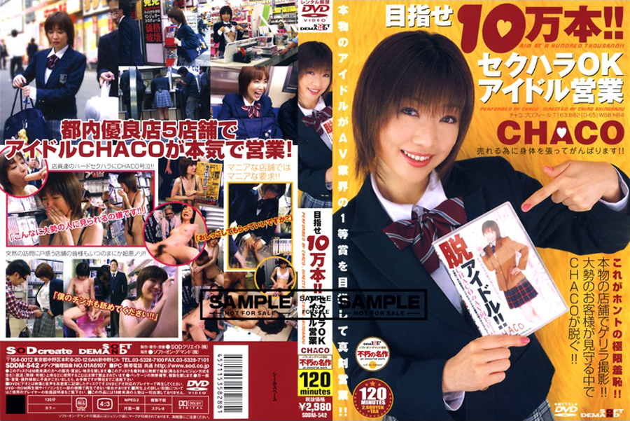 目指せ10万本!!セクハラOKアイドル営業 CHACOのエロ画像