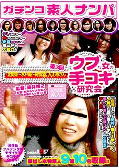 【素人エロ企画動画】 ウブな女の手コキ研究会シリーズ