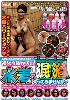 長野松本温泉で見つけたお嬢さん 裸より恥かしい水着で混浴入ってみませんか? 脱衣所に行くまで水着の正体はお嬢さんに内緒!?局部に食い込む過激水着&混浴ならではのメガ羞恥ミッションで松本お嬢さんは頭真っ白!?