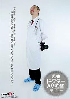 現○ドクター AV監督デビュー 『病院モノのAVって多いですよね…本当はどうなのか?僕の働く病院でいろいろ試してみましょうか。』