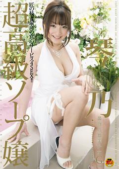 【琴乃動画】芸能人-琴乃-超高級ソープ嬢-女優