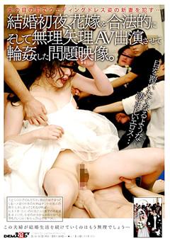 結婚初夜、花嫁をAV出演させて輪姦した問題映像。