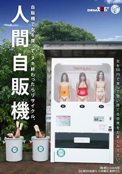 人間自販機自販機で女を買って、ヌキ終わったらリサイクル。