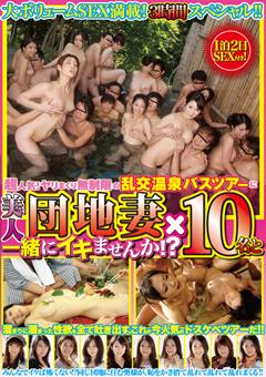 【団地妻 美女】美女団地妻×10名と一緒にイキませんか!?