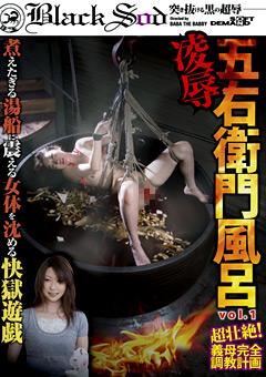 SUPER拷問シリーズ 凌辱五右衛門風呂 VOL.1 超壮絶!義母完全調教計画