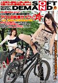 アクメ自転車がイクッ!!4