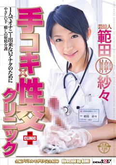 【手コキ 芸能人】芸能人-範田紗々-手コキ×性交クリニック-女優