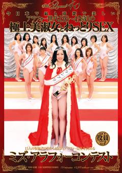 ソフト・オン・デマンド役員シリーズ VOL.4 M'S Around 40 今日本で最も清楚で美しいアラフォー世代〔36~45歳〕の極上美淑女とねっとりSEX