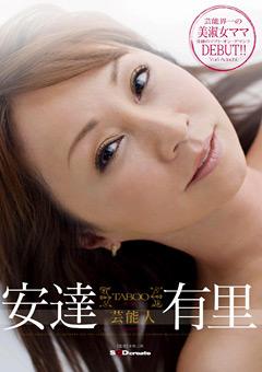 【安達有里タブー動画】芸能人-安達有里-タブー-熟女