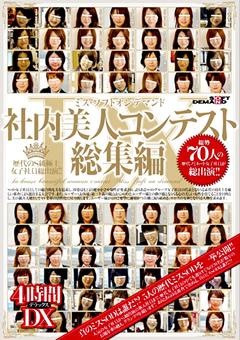 ミス・ソフトオンデマンド社内美人コンテスト総集編 4時間DX