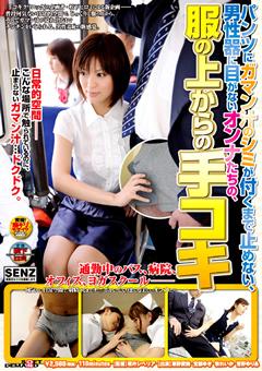 【東野愛鈴動画】雄性器に目がないオンナたちの、服の上からの手コキ-M男