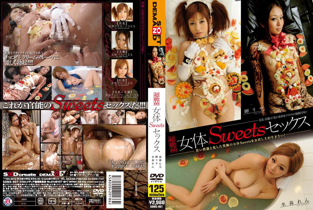 超絶品 女体Sweetsセックス