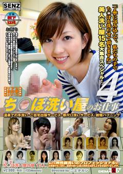 ち○ぽ洗い屋のお仕事4