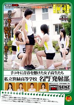 手コキに青春を懸けた女子校生たち 私立笹緑高等学校名門「発射部」
