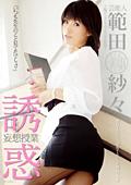 芸能人 範田紗々 誘惑妄想授業