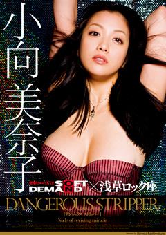 【小向美奈子動画】DANGEROUS-STRIPPER-小向美奈子-女優
