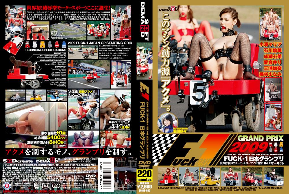 FUCK-1 日本グランプリのエロ画像