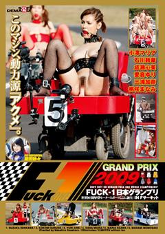 FUCK-1日本グランプリ2009 SOFT ON DEMAND FUCK ONE WORLD CHAMPIONSHIP
