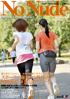SOD役員シリーズ スポーツする綺麗なお姉さん No Nude Season3