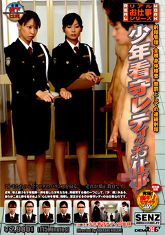 少年看守レディのお仕事射精管理・全裸身体検査・懲罰としての連続射精