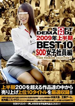 2009年上半期 BEST10 SOD女子社員編