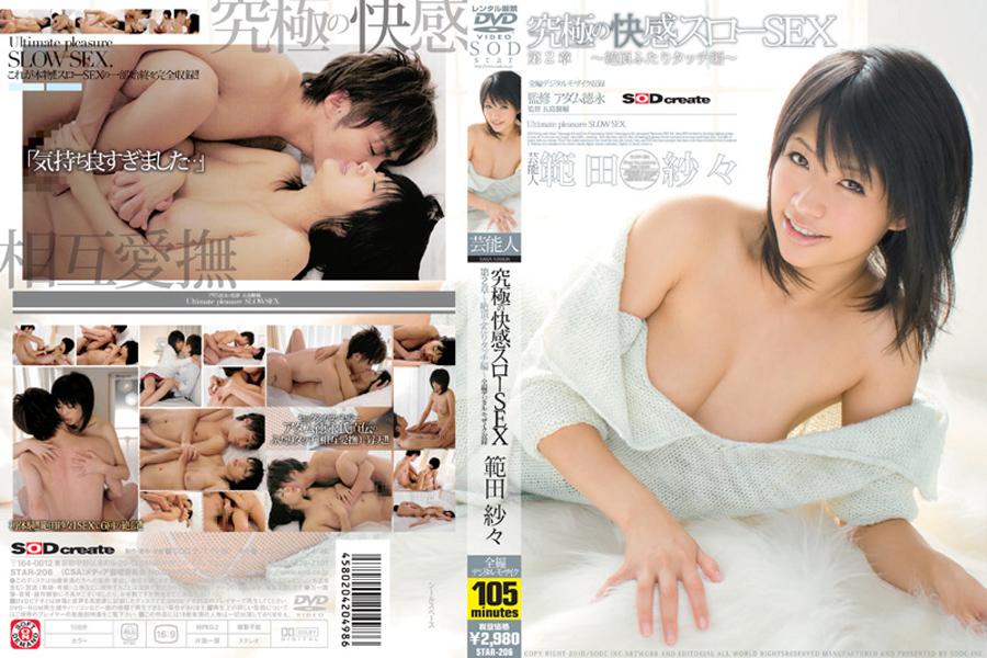 芸能人 究極の快感スローSEX 第2章 範田紗々