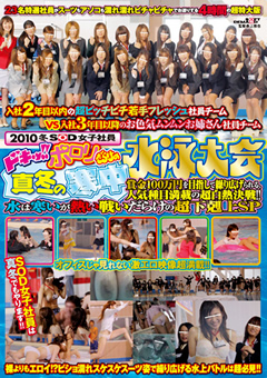 【FC2 say MOVE アダ水泳】ドキッ!!ポロりだらけの真冬の寒中水泳大会