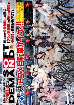 【アクメ自転車 大石もえ】アクメ自転車がイクッ!!-華麗なる潮吹き戦歴の全て-企画