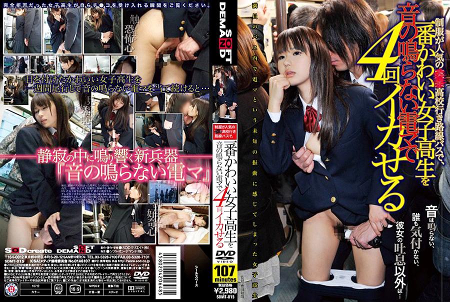 制服が人気の○○○校行き路線バスで、一番かわいい女子校生を音の鳴らない電マで4回イカせる