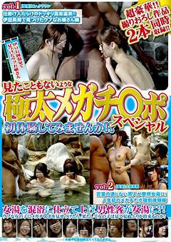 伊豆長岡温泉で見つけたウブお嬢さん 見たこともないような極太メガチ○ポ初体験してみませんか!?スペシャル