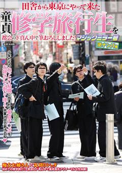 田舎から東京にやって来た童貞修学旅行を都会のド真ん中で筆おろししました! マジックミラー号逆ナンパ編