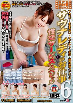 サウナレディのお仕事6+性交サービススペシャル アカスリ・全身手洗い・アクシデント性交・膣内射精ハプニング