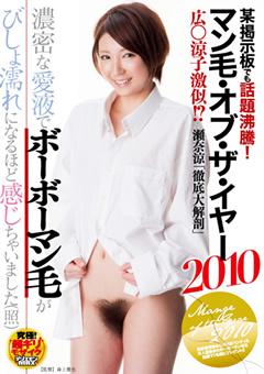 【マン毛オブ】マン毛・オブ・ザ・イヤー2010-女優