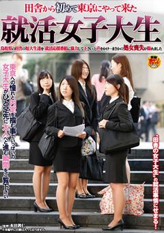田舎から初めて東京にやって来た 就活女子大生
