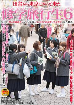 【修学旅行6 女優ちか】田舎から東京にやって来た修学旅行生6-女子校生