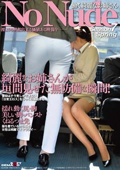 SOD役員シリーズ 働く綺麗なお姉さん No Nude Season7 Spring
