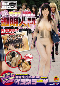とってもウブで恥ずかしがり屋の美爆乳生徒会長 女子校生が透明人間になっちゃった?!長澤あずさ