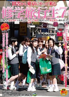 【田舎からやってきた修学旅行生7】田舎から東京にやって来た修学旅行生7-女子校生