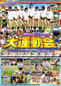 2011 秋 SOD女子社員 ブラウス1枚 お尻まる出しブルマ 大運動会