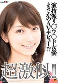 超激似!!リ○゛ウ○ド女優まさかのAVデビュー!?