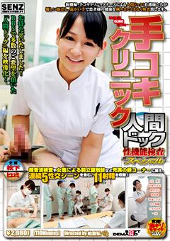 【射精機能検査 動画】手コキクリニック-人間ドック・性機能検査スペシャル-企画
