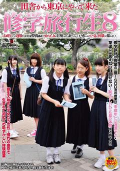 田舎から東京にやって来た 修学旅行生8 未成年には過激なSOD流特別授業で10代乙女の甘酸っぱい恥じらいと戸惑いのひと夏の体験が撮れました